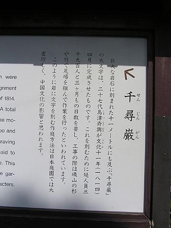 千尋岩説明